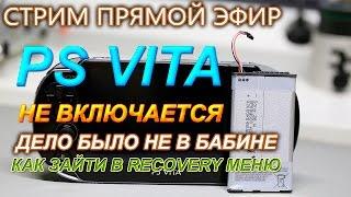 Ps vita не включается и как зайти в RECOVERY меню(, 2016-12-17T17:18:08.000Z)