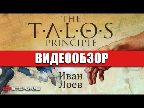 Обзор игры The Talos Principle
