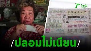 จับผัวเมียเอาลอตเตอรี่ปลอมไปขึ้นเงิน | 08-11-62 | ข่าวเย็นไทยรัฐ