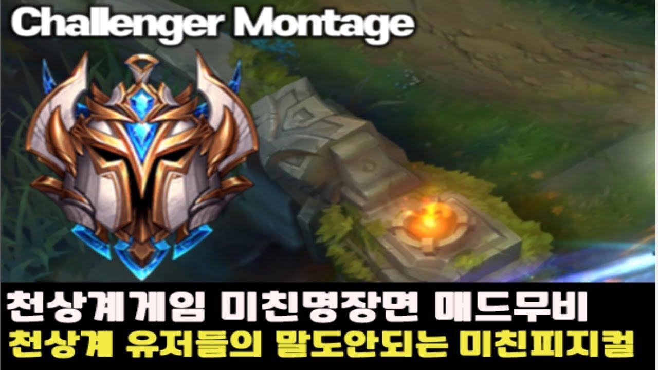 천상계게임 미친 명장면 매드무비 하이라이트│롤 매드무비│LOL Montage │Challenger game Montage