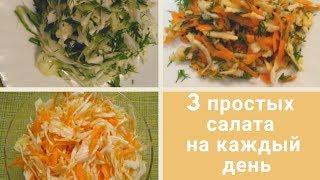 ТОП 3. Три простых салата на каждый день!
