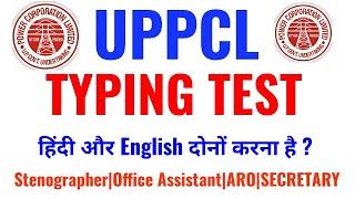 UPPCL TYPING TEST//uppcl typing//uppcl typing tips//uppcl typing details//uppcl typing test details