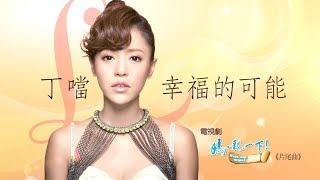 Repeat youtube video Della丁噹【幸福的可能】-TVBS「媽,親一下」片尾曲戲劇版MV