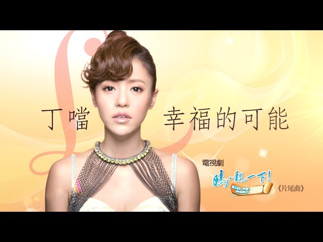 Della丁噹【幸福的可能】-TVBS「媽,親一下」片尾曲戲劇版MV