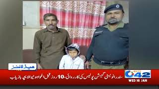 6pm News Headlines | 16 Jan 2019 | City 42