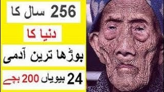 256 Years Old Man -- Dunya Ka Boorha Tareen Admi