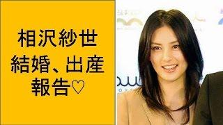 """相沢紗世 オリックスの中島裕之と結婚、出産を報告 """"チャンネル登録して..."""