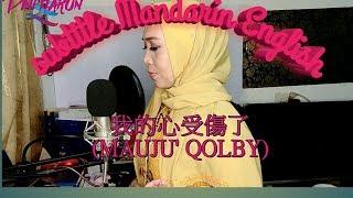 Lagu paling sedih, MAUJU' QOLBY, dilengkapi subtitle Mandarin dan English,cover DINI hARUN