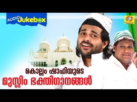 Kollam Shafi`s Muslim Devotional Songs Vol-1 |  Mappilapattukal | Malayalam | Audio Jukebox