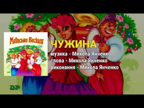 Чужина - Микола Янченко. Моївське весілля - Краще (Весільні пісні, Українські пісні)