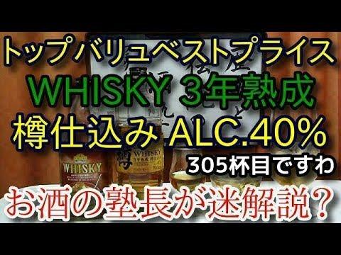 ウイスキー3年熟成 樽仕込み お酒 実況 軽く一杯305杯目 ウイスキーブレンデッド・ジャパニーズ トップバリュベストプライス WHISKY 3年熟成 樽仕込み ALC40%