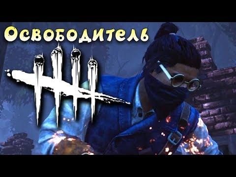 Освободитель задание в дед бай дейлайт 2 сезон! Horror Games Online