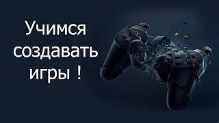 Учимся создавать игры !