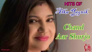 Chand Aar Shurjo ~~ চাঁদ আর সূর্য ~~ Adhunik Bangla Gaan - Alka Yagnik