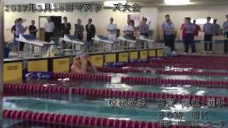 2017マスターズ模範泳法古賀淳也 大橋悠依 検索動画 30