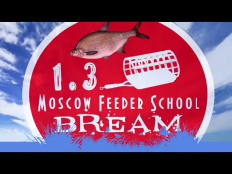 """Moscow Feeder School """"Ловля леща"""" 1.3(Московская фидерная школа)"""