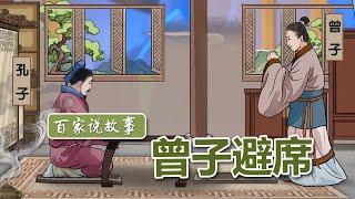[百家说故事]曾子避席  课本中国