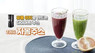 [휴롬 이지] 2가지 자몽주스 Grapefruit ju…
