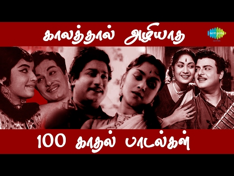 TOP 100  Love Songs  என்றும் இனியவை  100 காதல் பாடல்கள்  One Stop Jukebox  Tamil  HD Songs