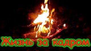 Жизнь за кадром. Обычные будни. (часть 166) (10.18г.) Семья Бровченко.