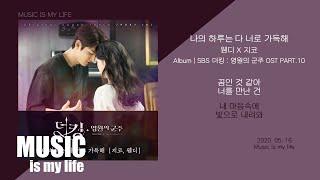 지코(ZICO) X 웬디(레드벨벳) - 나의 하루는 다 너로 가득해 (더킹 : 영원의 군주 OST PART.10) / 가사