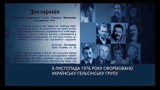 В'язні сумління. Створення Української Гельсінської групи