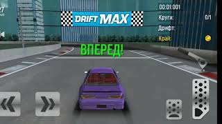 Игра Drift max песня Тимати лада сидан баклажан .