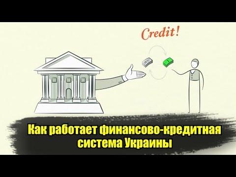 ✅ Как работает кредитно-финансовая система Украины. Узнайте за 5 минут!