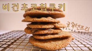 [비건 초코칩쿠키] 글루텐 프리 | NO 유제품, 달걀…