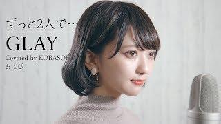【女性が歌う】GLAY / ずっと2人で… (Covered by コバソロ & こぴ)