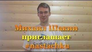 Приглашение на Стачку от Михаила Шакина