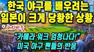 """[해외반응] 한국 야구를 배우려는 일본이 크게 당황한 상황 """"카메라 워크 엄청나다!"""" 미국 야구 팬들의 반응 ㅣ 반응 외신반응 KBO ESPN SPOZONE K리그 축구 중계"""