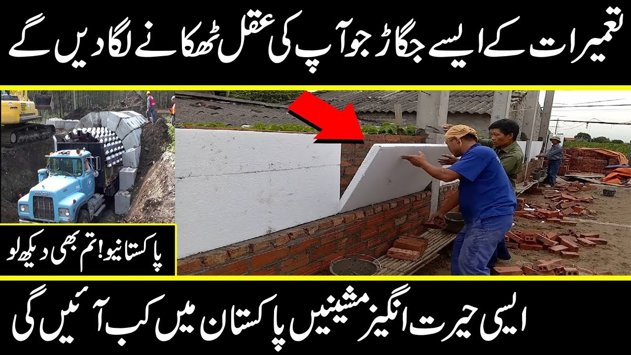 Most Amazing Construction Machines that will surprise you in urdu hindi | urdu cover
