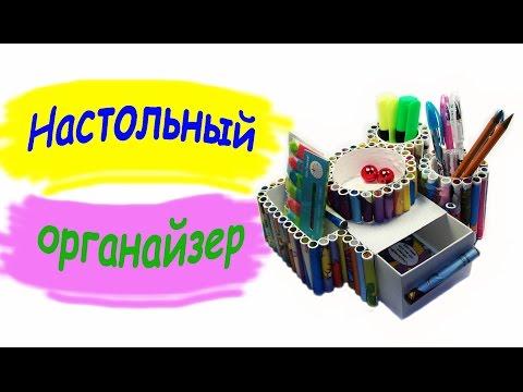 Видеозапись Настольный органайзер / Как сделать органайзер / Органайзер своими руками