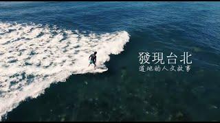 海浪木制 手工木製衝浪板 - 發現台北 道地的人文故事