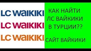 Как найти магазины LC Waikiki в Турции? Сайт магазина вайкики.