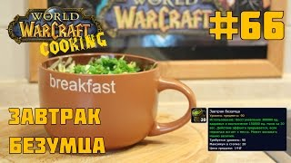 #66 Завтрак безумца - World of Warcraft Cooking Skill in life - Кулинария мира Варкрафт