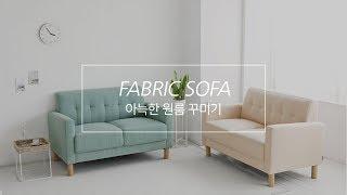 [룸앤홈] 패브릭 소파 하나로 아늑한 원룸 공간 만들기