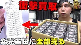 【遊戯王】発売日当日にEXTRA PACK 2019を1カートン分売ったらとんでもない金額になったんだが!!!!!