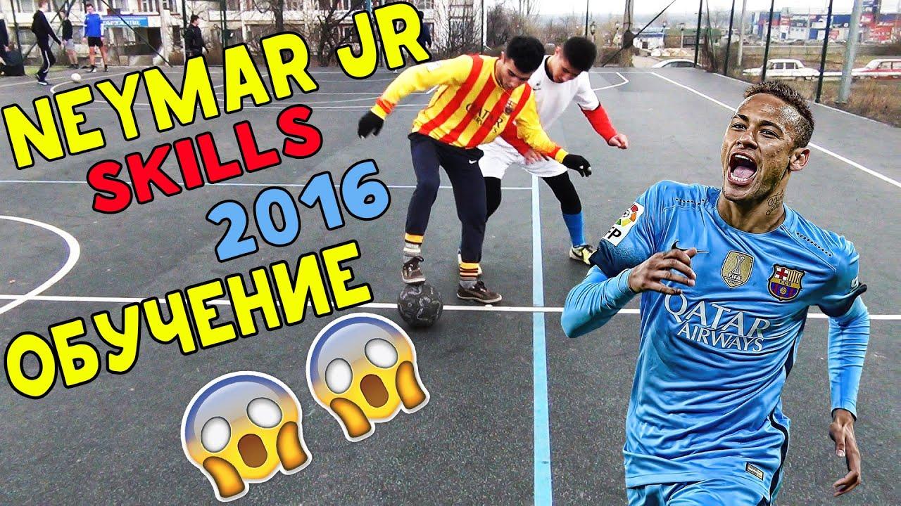 Neymar Jr Skills 2016 Обучение | FooTballFeints Online ...