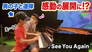 【ストリートピアノ】その場にいた男の子を誘って連弾したら、なんだか感動的に...⁉️【see you again】(映画ワイルドスピード主題歌)