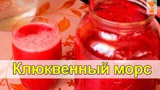 Как приготовить клюквенный морс/How to make cranberry juice