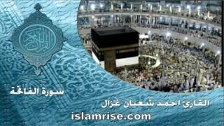 سورة الفاتحة برواية هشام عن ابن عامر الشامي ( القارئ احمد شعبان غزال )