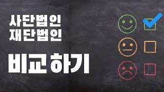 사단법인 재단법인 비교하기 - 한국공익법인협회