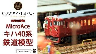 Nゲージ鉄道模型 -  MicroAce キハ40系 「いさぶろう・しんぺい」| 肥薩線トレーラーが衝突 | 熊本で観光列車