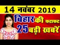 All breaking News || Latest News of Bihar 14 Nov Watch Video And Read News