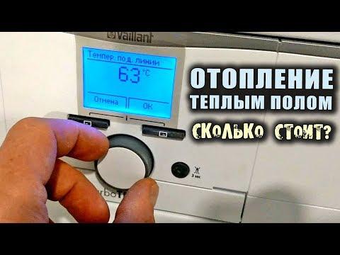 Расход газа на отопление.  Дорого ли  отапливать дом  теплым полом