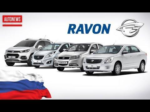 Ravon вернулся в Россию: автомобили, цены и планы