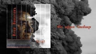 Aram Asatryan - Qo siro hamar |Արամ Ասատրյան - Քո սիրո համար