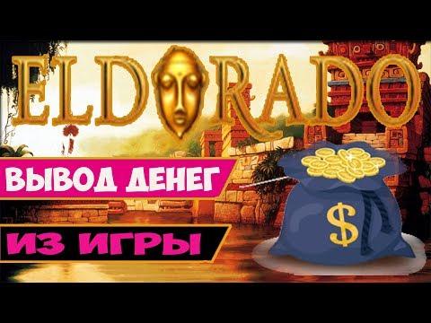 НЕ ПЛАТИТ! #Eldorado Game первый вывод денег из игры